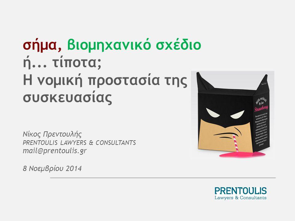 σήμα, βιομηχανικό σχέδιο ή... τίποτα; Η νομική προστασία της συσκευασίας Νίκος Πρεντουλής PRENTOULIS LAWYERS & CONSULTANTS mail@prentoulis.gr 8 Νοεμβρ