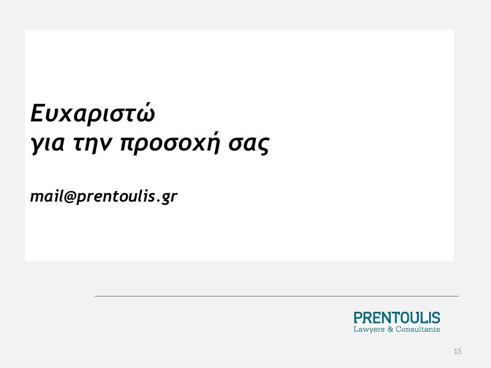 Ευχαριστώ για την προσοχή σας mail@prentoulis.gr 15