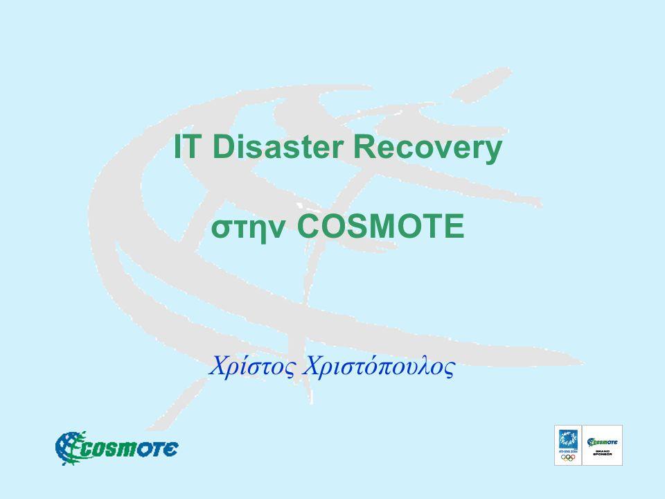 ΙΤ Disaster Recovery στην COSMOTE Χρίστος Χριστόπουλος