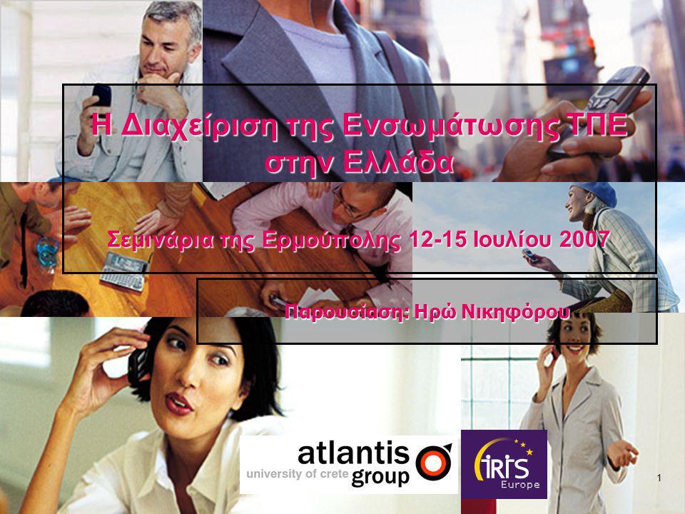 1 Η Διαχείριση της Ενσωμάτωσης ΤΠΕ στην Ελλάδα Σεμινάρια της Ερμούπολης 12-15 Ιουλίου 2007 Παρουσίαση: Ηρώ Νικηφόρου