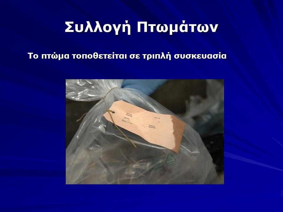 Συλλογή Πτωμάτων Το πτώμα τοποθετείται σε τριπλή συσκευασία