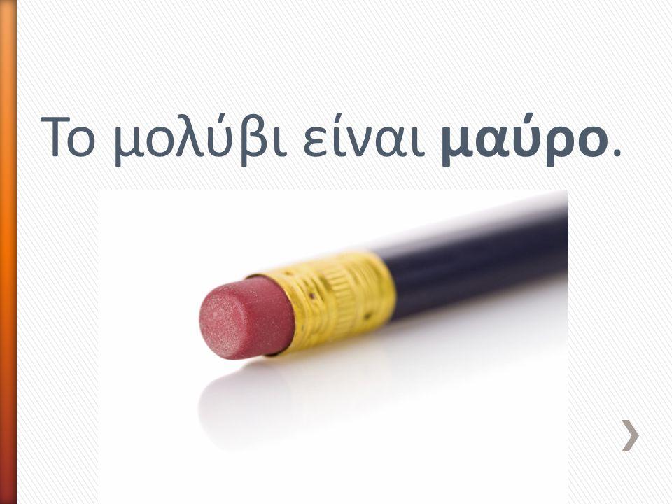 Το μολύβι είναι μαύρο.