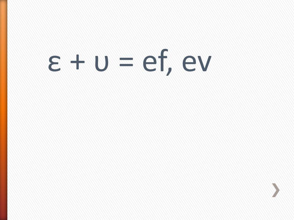ε + υ = ef, ev