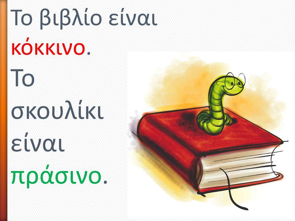 Το βιβλίο είναι κόκκινο. Το σκουλίκι είναι πράσινο.