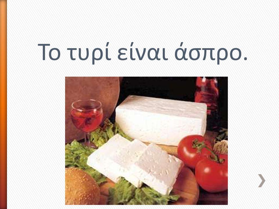 Το τυρί είναι άσπρο.