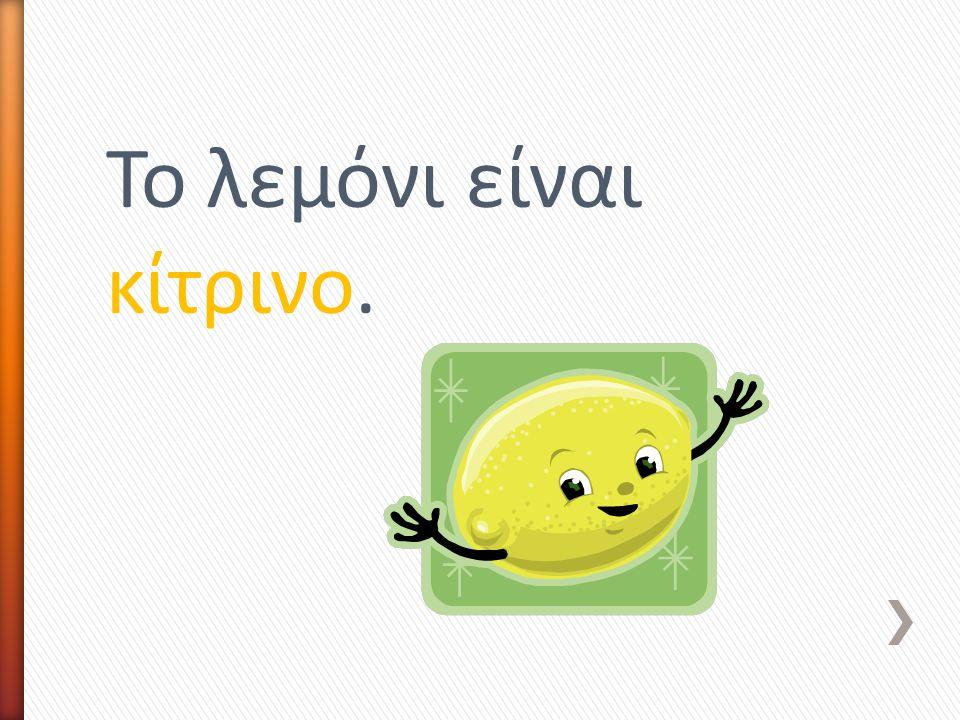 Το λεμόνι είναι κίτρινο.