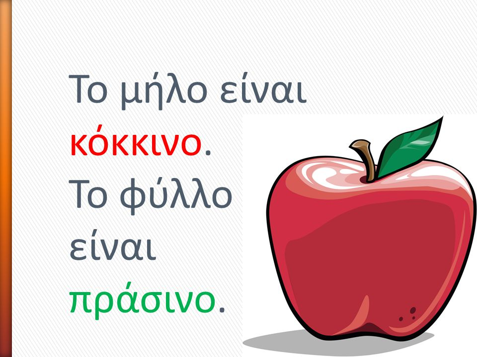 Το μήλο είναι κόκκινο. Το φύλλο είναι πράσινο.