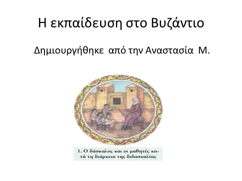Η εκπαίδευση στο Βυζάντιο Δημιουργήθηκε από την Αναστασία Μ.