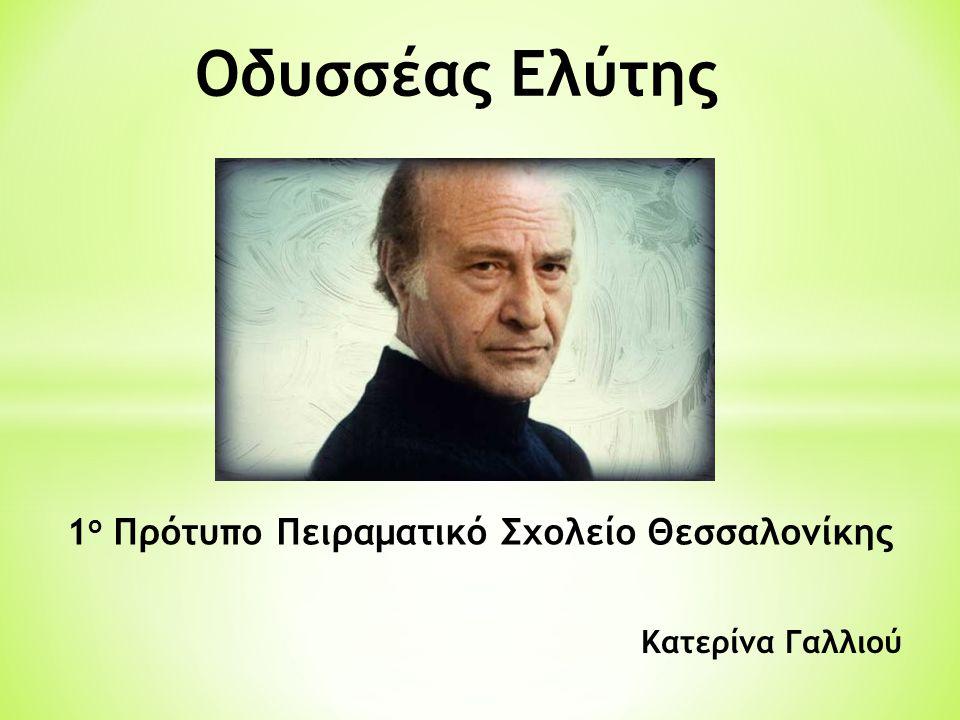 Ο Οδυσσέας Ελύτης γεννήθηκε στις 2 Νοεμβρίου 1911 και πέθανε στις 18 Μαρτίου 1996.
