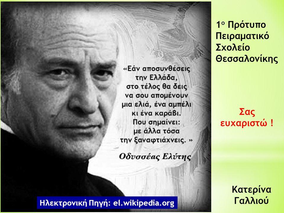 1 ο Πρότυπο Πειραματικό Σχολείο Θεσσαλονίκης Κατερίνα Γαλλιού Σας ευχαριστώ .
