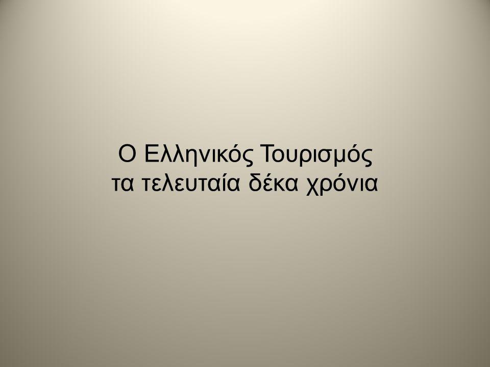 Ο Ελληνικός Τουρισμός τα τελευταία δέκα χρόνια