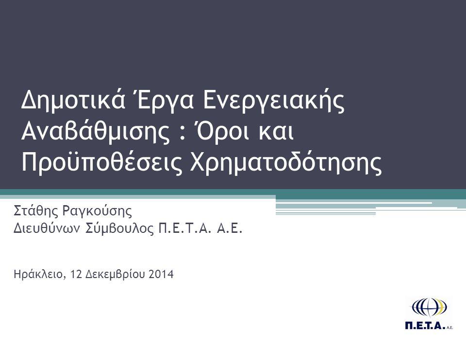 Η εταιρεία ΠΕΤΑ ΑΕ Ταυτότητα Η «Πληροφόρηση - Επιμόρφωση - Τοπική Ανάπτυξη» (Π.Ε.Τ.Α.) Α.Ε.