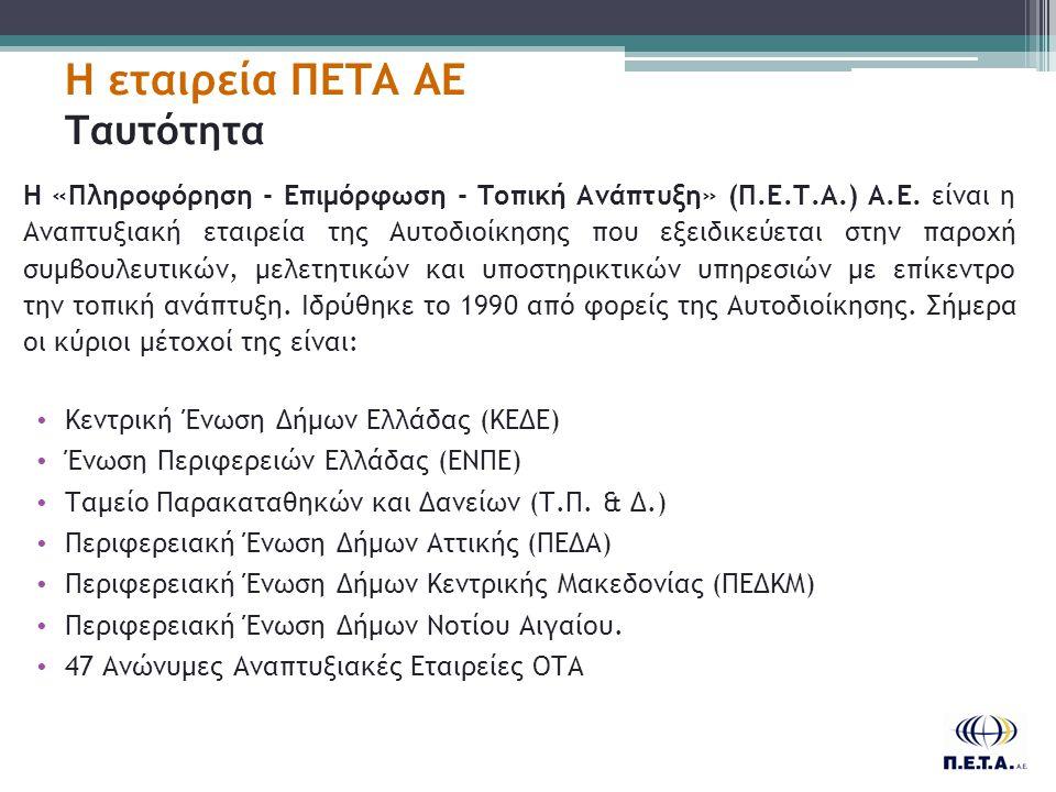 Η εταιρεία ΠΕΤΑ ΑΕ Ταυτότητα Η «Πληροφόρηση - Επιμόρφωση - Τοπική Ανάπτυξη» (Π.Ε.Τ.Α.) Α.Ε. είναι η Αναπτυξιακή εταιρεία της Αυτοδιοίκησης που εξειδικ