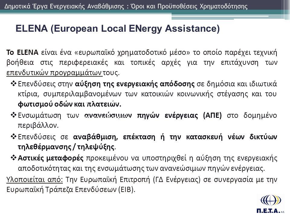 Το ELENA είναι ένα «ευρωπαϊκό χρηματοδοτικό μέσο» το οποίο παρέχει τεχνική βοήθεια στις περιφερειακές και τοπικές αρχές για την επιτάχυνση των επενδυτικών προγραμμάτων τους.