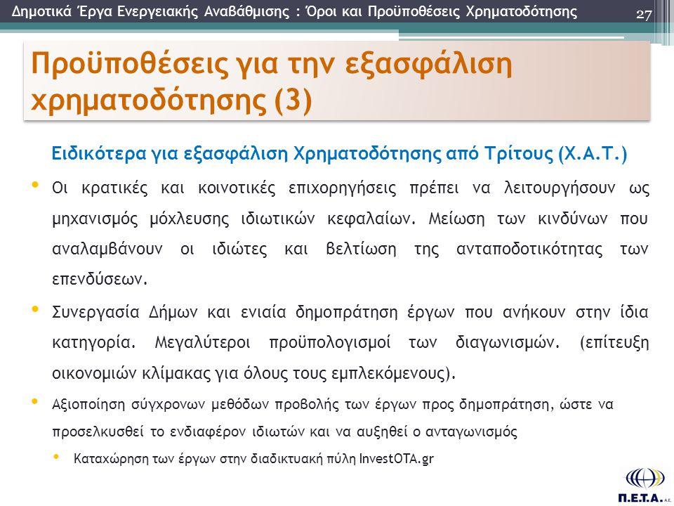 Προϋποθέσεις για την εξασφάλιση χρηματοδότησης (3) Ειδικότερα για εξασφάλιση Χρηματοδότησης από Τρίτους (Χ.Α.Τ.) Οι κρατικές και κοινοτικές επιχορηγήσ