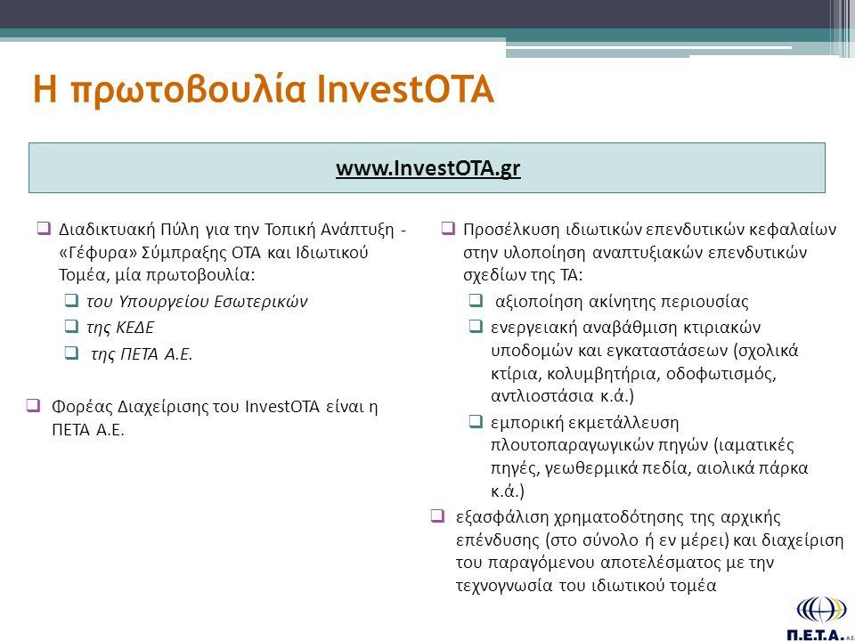 www.InvestOTA.gr Η πρωτοβουλία InvestOTA  Διαδικτυακή Πύλη για την Τοπική Ανάπτυξη - «Γέφυρα» Σύμπραξης ΟΤΑ και Ιδιωτικού Τομέα, μία πρωτοβουλία:  του Υπουργείου Εσωτερικών  της ΚΕΔΕ  της ΠΕΤΑ Α.Ε.