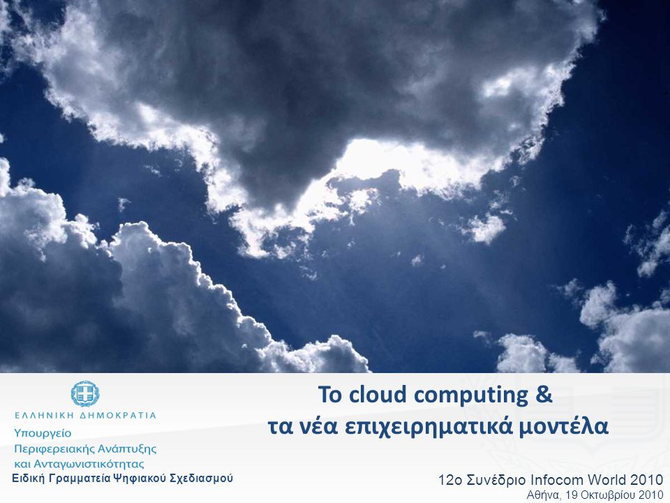 Cloud computing is Internet-based computing, whereby shared resources, software, and information are provided to computers and other devices on demand For a few applications you may need to run your own infrastructure.