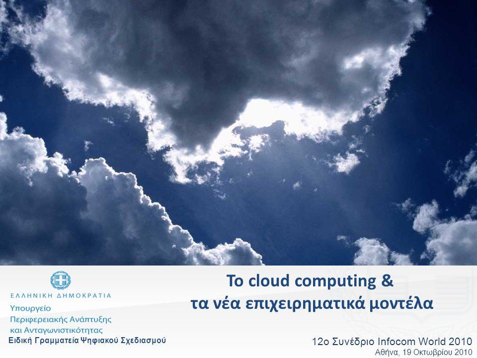 Το cloud computing & τα νέα επιχειρηματικά μοντέλα 12o Συνέδριο Infocom World 2010 Αθήνα, 19 Οκτωβρίου 2010 Ειδική Γραμματεία Ψηφιακού Σχεδιασμού