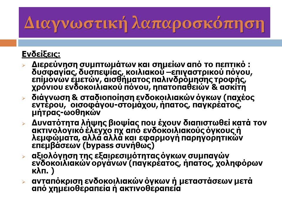 Διαγνωστική λαπαροσκόπηση Ενδείξεις:  ∆ιερεύνηση συµπτωµάτων και σηµείων από το πεπτικό : δυσφαγίας, δυσπεψίας, κοιλιακού –επιγαστρικού πόνου, επίµον