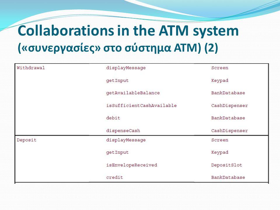Collaborations in the ATM system («συνεργασίες» στο σύστημα ΑΤΜ) (2)