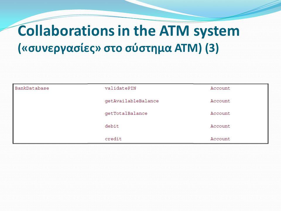 Collaborations in the ATM system («συνεργασίες» στο σύστημα ΑΤΜ) (3)