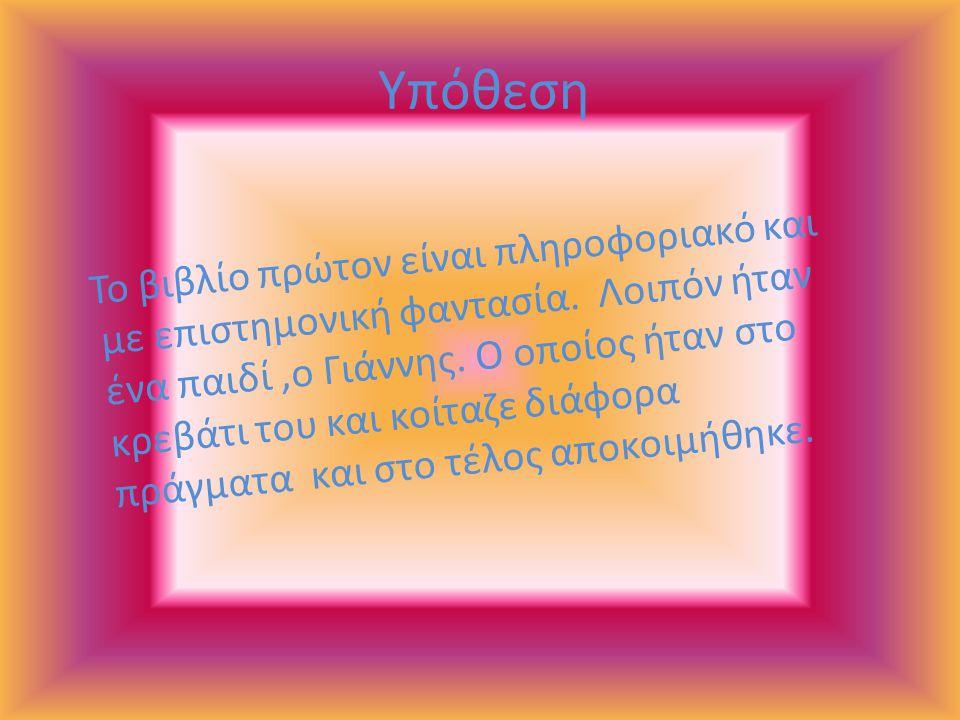 Συνέχεια Είδε στο όνειρό του ότι ήρθε ένας δεινόσαυρος στο μπαλκόνι του και του έκανε περιήγηση στο μνημεία της Θεσσαλονίκης, αλλά από ψηλά!!!Το υπόλοιπο να το διαβάσετε!!!!