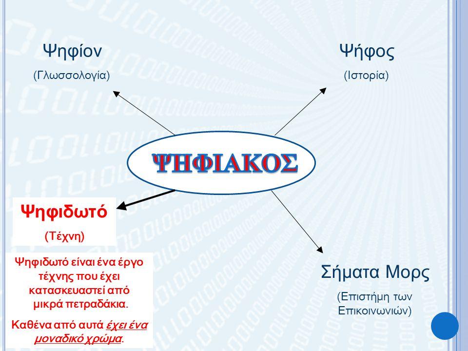 Ψηφίον (Γλωσσολογία) Ψήφος (Ιστορία) Ψηφιδωτό (Τέχνη) Σήματα Μορς (Επιστήμη των Επικοινωνιών) Ψηφιδωτό είναι ένα έργο τέχνης που έχει κατασκευαστεί από μικρά πετραδάκια.