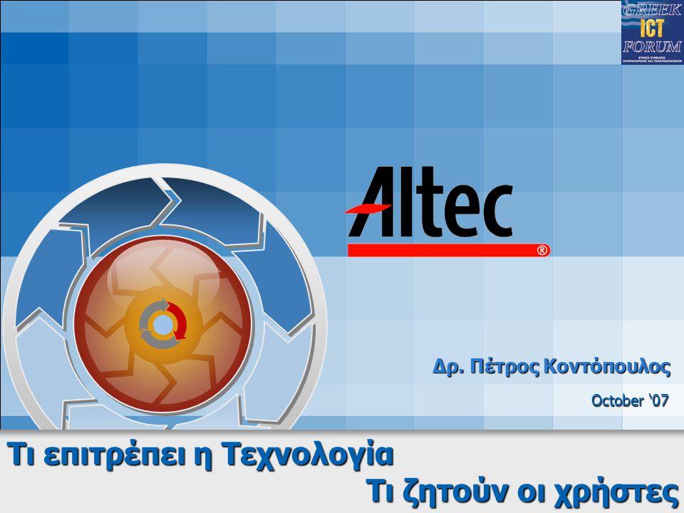 October '07 Τι επιτρέπει η Τεχνολογία Τι ζητούν οι χρήστες Δρ. Πέτρος Κοντόπουλος
