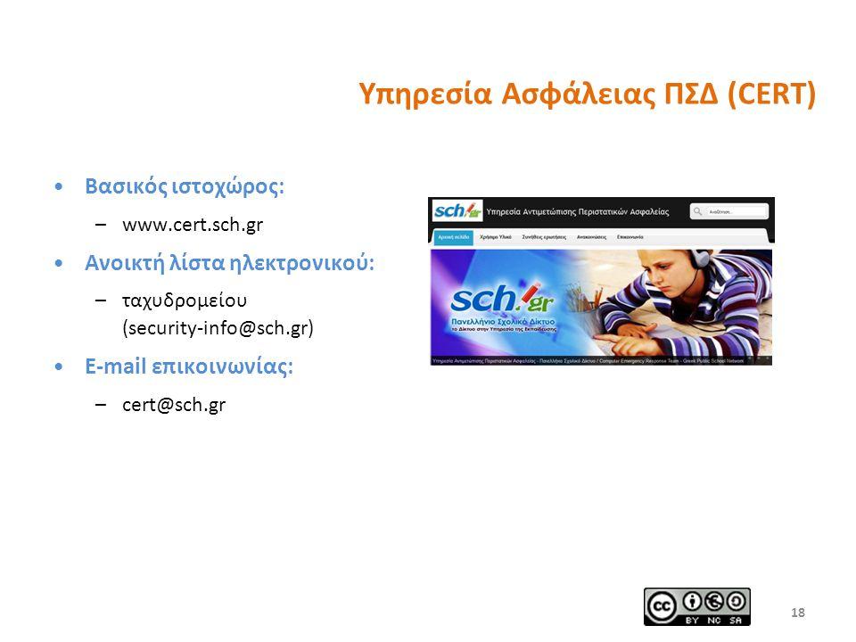 Υπηρεσία Ασφάλειας ΠΣΔ (CERT) Βασικός ιστοχώρος: –www.cert.sch.gr Ανοικτή λίστα ηλεκτρονικού: –ταχυδρομείου (security-info@sch.gr) E-mail επικοινωνίας: –cert@sch.gr 18