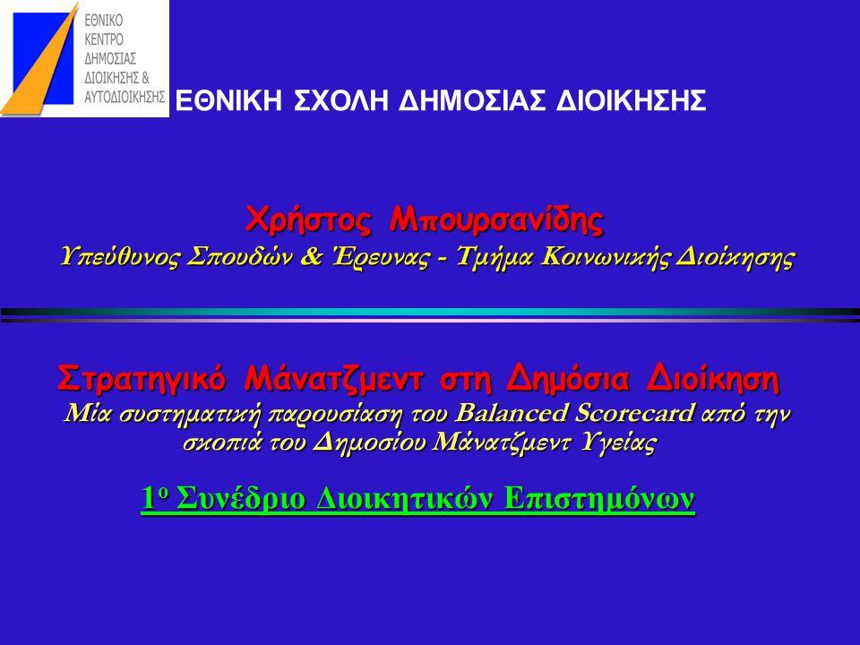 6 - 10 - 2005ΕΣΔΔ - Χρήστος Μπουρσανίδης2 Δόμηση Εισήγησης  Το σύγχρονο πρόταγμα: Διοικητική μεταρρύθμιση και Δημόσιο Μάνατζμεντ  Το σύγχρονο κράτος ως πλαίσιο αναφοράς  Επίπεδα και πεδία εκσυγχρονισμού δημόσιας διοίκησης  Επίπεδα ολοκληρωμένου Μάνατζμεντ  Στρατηγικό μάνατζμεντ και Balanced Scorecard  Τι είναι το Balanced Scorecard (BSC) - Βασική λογική του μοντέλου  Μεθοδολογία ανάπτυξης και εισαγωγής του BSC  Διαμόρφωση στρατηγικής – «Χάρτης Στρατηγικής»  Ανάπτυξη συστήματος Δεικτών Απόδοσης  Λειτουργίες του BSC ως πλαίσιο αναφοράς στρατηγικής διοίκησης  Στρατηγικό μάνατζμεντ και Balanced Scorecard στην ελληνική διοικητική πρακτική και υγειονομική πραγματικότητα;  Ενδεικτική Βιβλιογραφία