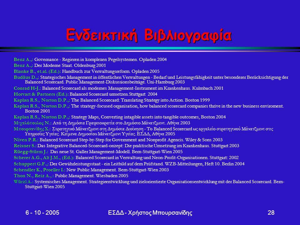 6 - 10 - 2005ΕΣΔΔ - Χρήστος Μπουρσανίδης28 Benz A.,: Governance - Regieren in komplexen Ρegelsystemen. Opladen 2004 Benz A.,: Der Moderne Staat. Olden