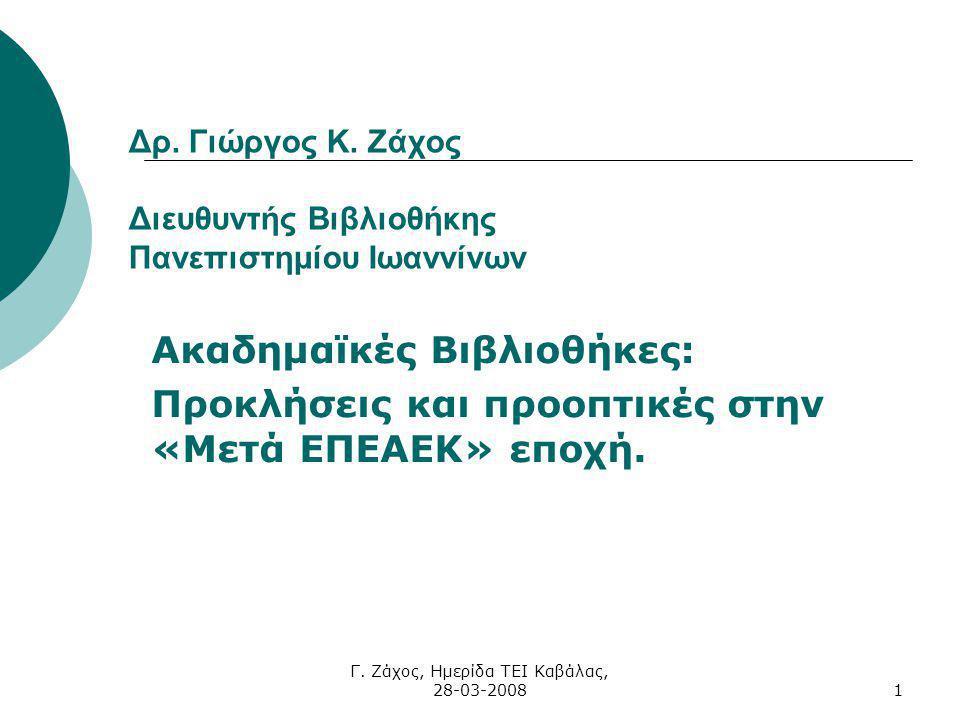 Γ. Ζάχος, Ημερίδα ΤΕΙ Καβάλας, 28-03-20081 Δρ. Γιώργος Κ.