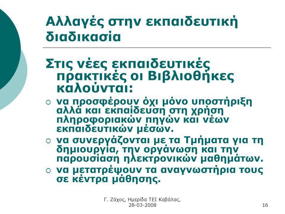 Γ. Ζάχος, Ημερίδα ΤΕΙ Καβάλας, 28-03-200816 Αλλαγές στην εκπαιδευτική διαδικασία Στις νέες εκπαιδευτικές πρακτικές οι Βιβλιοθήκες καλούνται:  να προσ