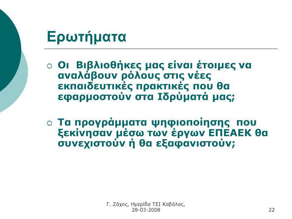 Γ. Ζάχος, Ημερίδα ΤΕΙ Καβάλας, 28-03-200822 Ερωτήματα  Οι Βιβλιοθήκες μας είναι έτοιμες να αναλάβουν ρόλους στις νέες εκπαιδευτικές πρακτικές που θα