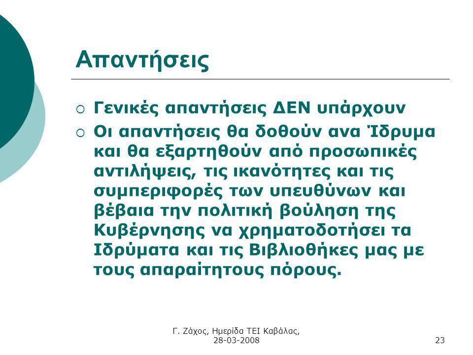 Γ. Ζάχος, Ημερίδα ΤΕΙ Καβάλας, 28-03-200823 Απαντήσεις  Γενικές απαντήσεις ΔΕΝ υπάρχουν  Οι απαντήσεις θα δοθούν ανα Ίδρυμα και θα εξαρτηθούν από πρ