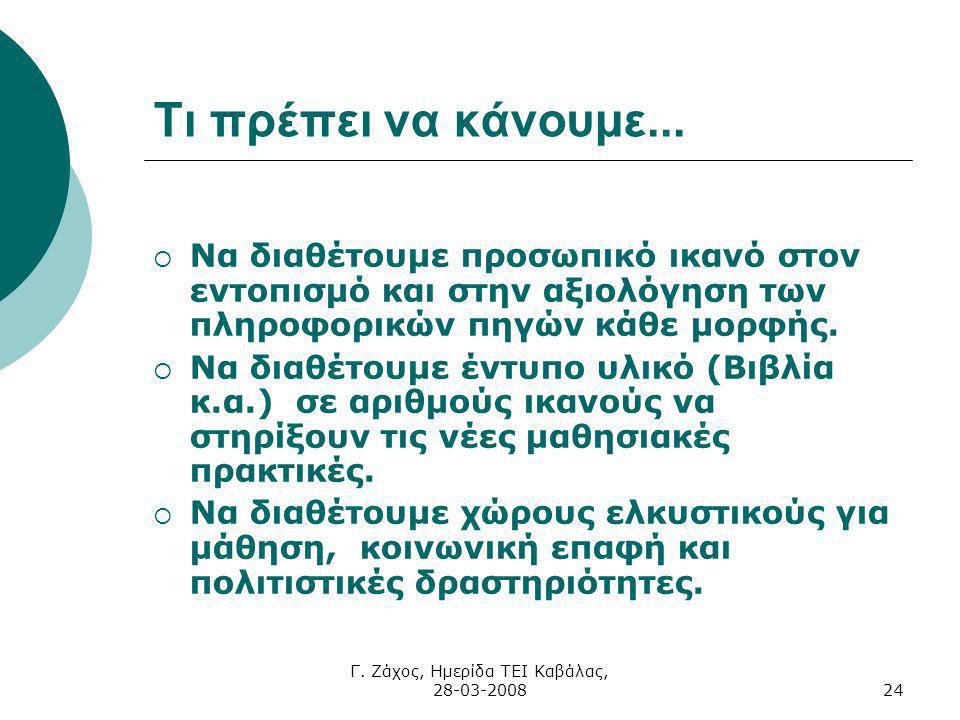 Γ. Ζάχος, Ημερίδα ΤΕΙ Καβάλας, 28-03-200824 Τι πρέπει να κάνουμε...