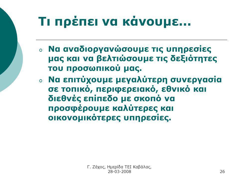 Γ. Ζάχος, Ημερίδα ΤΕΙ Καβάλας, 28-03-200826 Τι πρέπει να κάνουμε...