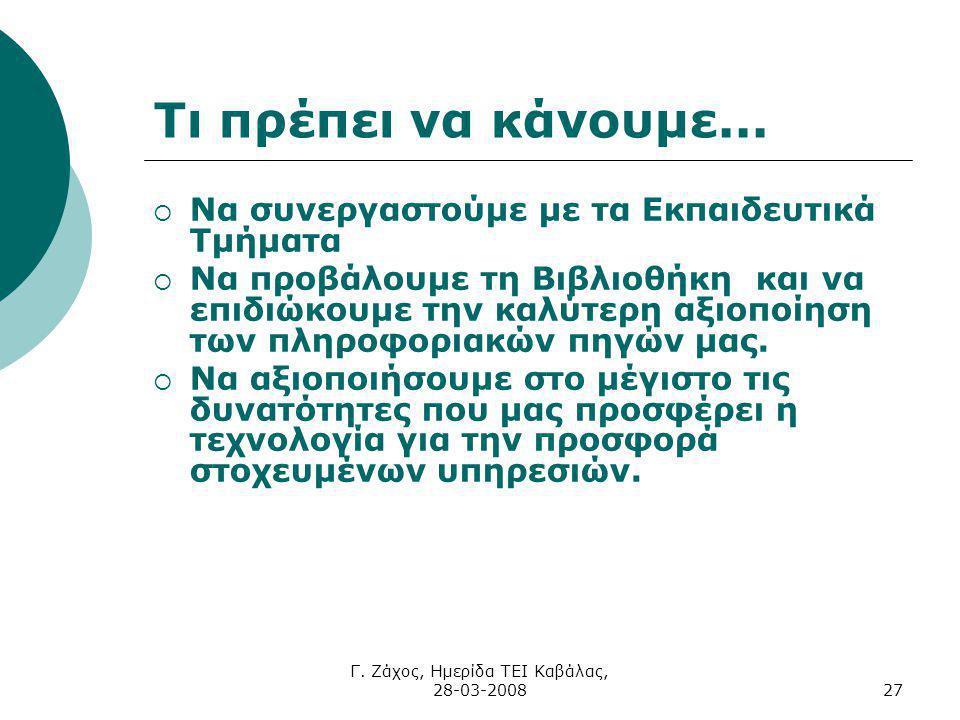Γ. Ζάχος, Ημερίδα ΤΕΙ Καβάλας, 28-03-200827 Τι πρέπει να κάνουμε...