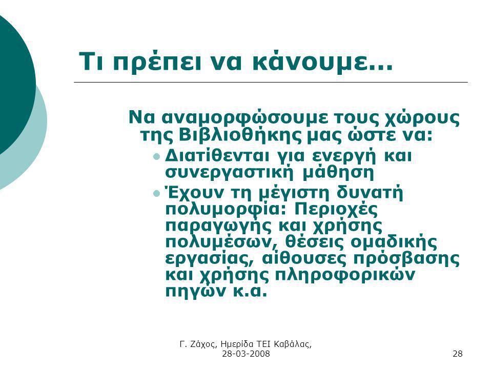 Γ. Ζάχος, Ημερίδα ΤΕΙ Καβάλας, 28-03-200828 Τι πρέπει να κάνουμε...