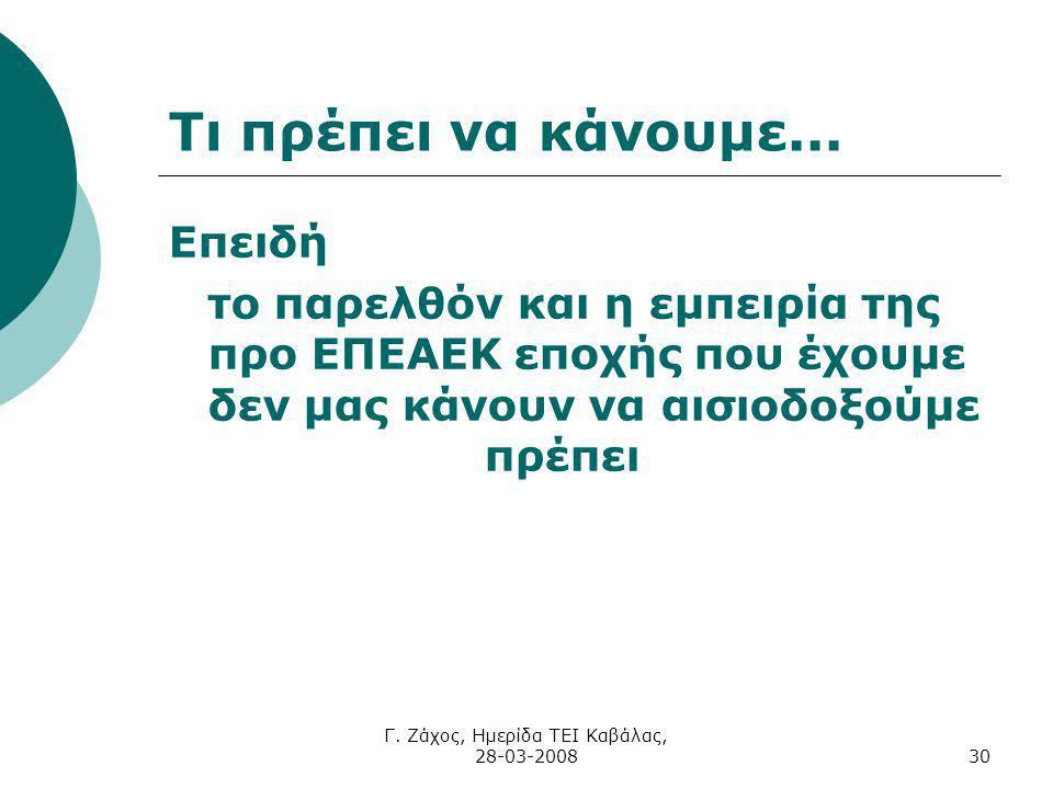 Γ. Ζάχος, Ημερίδα ΤΕΙ Καβάλας, 28-03-200830 Τι πρέπει να κάνουμε...
