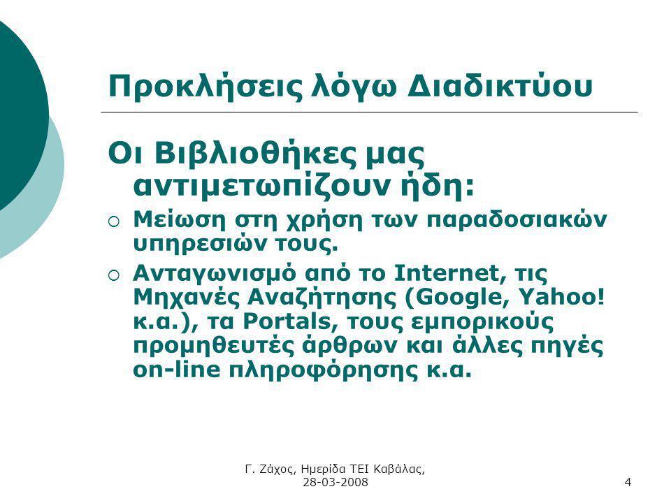Γ. Ζάχος, Ημερίδα ΤΕΙ Καβάλας, 28-03-20084 Οι Βιβλιοθήκες μας αντιμετωπίζουν ήδη:  Μείωση στη χρήση των παραδοσιακών υπηρεσιών τους.  Ανταγωνισμό απ