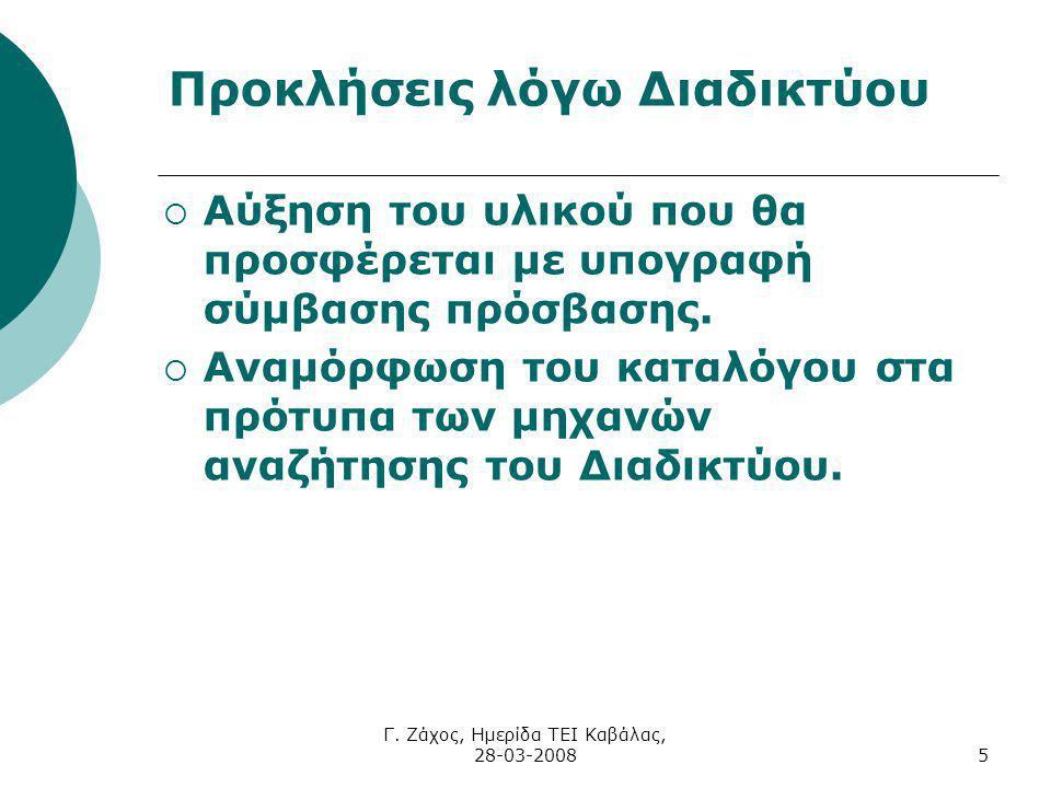 Γ. Ζάχος, Ημερίδα ΤΕΙ Καβάλας, 28-03-20085 Προκλήσεις λόγω Διαδικτύου  Αύξηση του υλικού που θα προσφέρεται με υπογραφή σύμβασης πρόσβασης.  Αναμόρφ