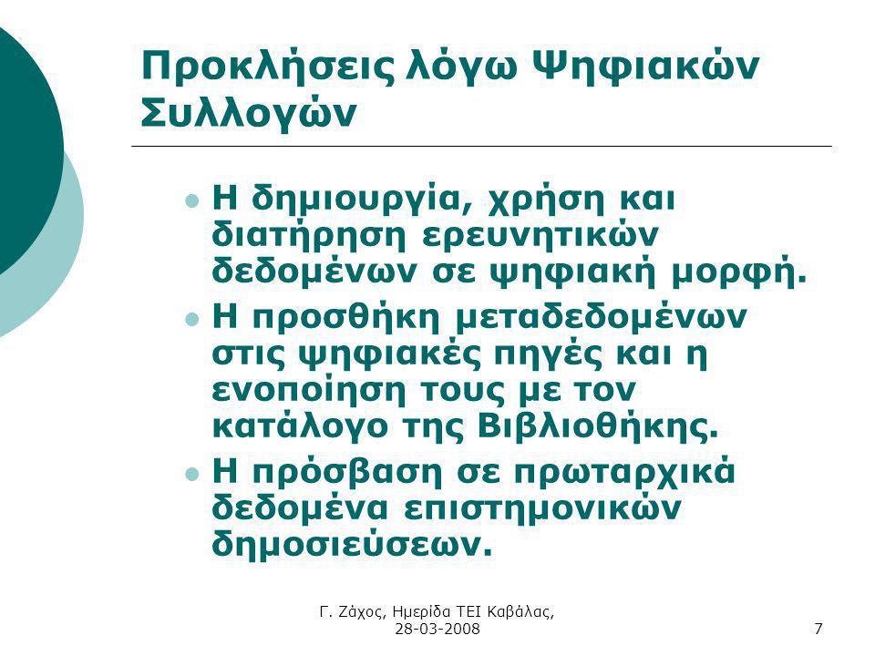 Γ. Ζάχος, Ημερίδα ΤΕΙ Καβάλας, 28-03-20087 Προκλήσεις λόγω Ψηφιακών Συλλογών Η δημιουργία, χρήση και διατήρηση ερευνητικών δεδομένων σε ψηφιακή μορφή.