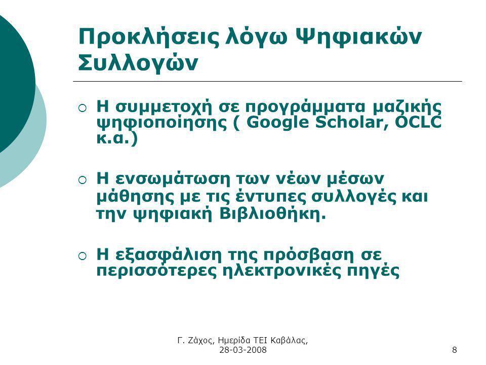 Γ. Ζάχος, Ημερίδα ΤΕΙ Καβάλας, 28-03-20088 Προκλήσεις λόγω Ψηφιακών Συλλογών  Η συμμετοχή σε προγράμματα μαζικής ψηφιοποίησης ( Google Scholar, OCLC