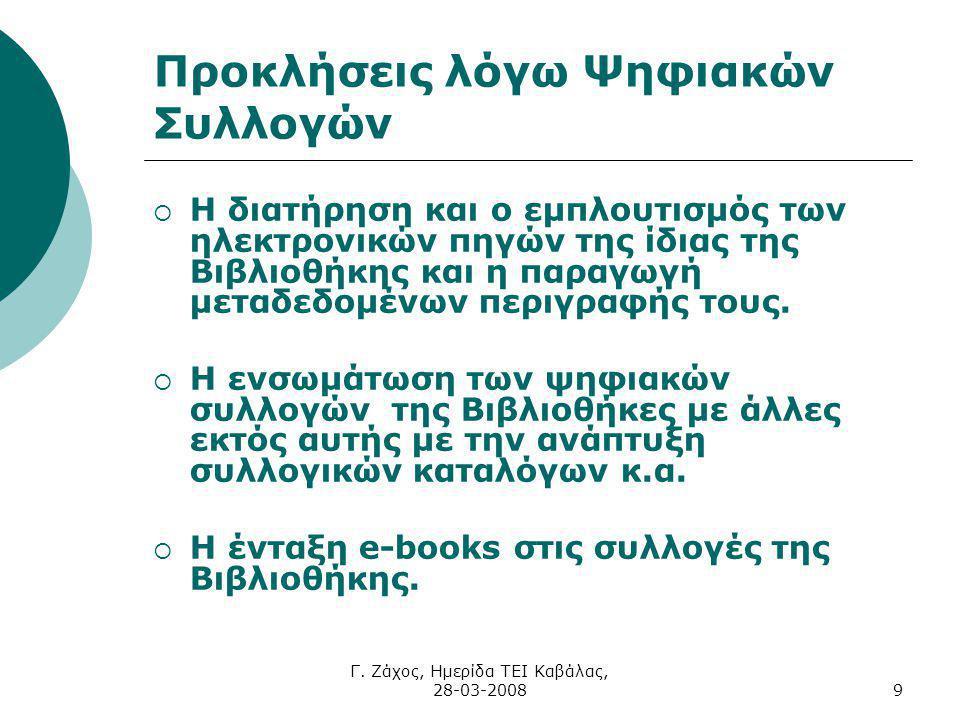 Γ. Ζάχος, Ημερίδα ΤΕΙ Καβάλας, 28-03-20089 Προκλήσεις λόγω Ψηφιακών Συλλογών  Η διατήρηση και ο εμπλουτισμός των ηλεκτρονικών πηγών της ίδιας της Βιβ