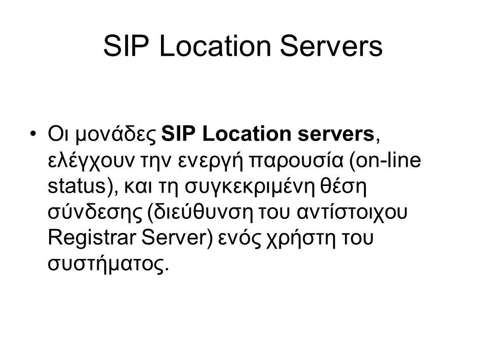 SIP Location Servers Οι μονάδες SIP Location servers, ελέγχουν την ενεργή παρουσία (on-line status), και τη συγκεκριμένη θέση σύνδεσης (διεύθυνση του αντίστοιχου Registrar Server) ενός χρήστη του συστήματος.