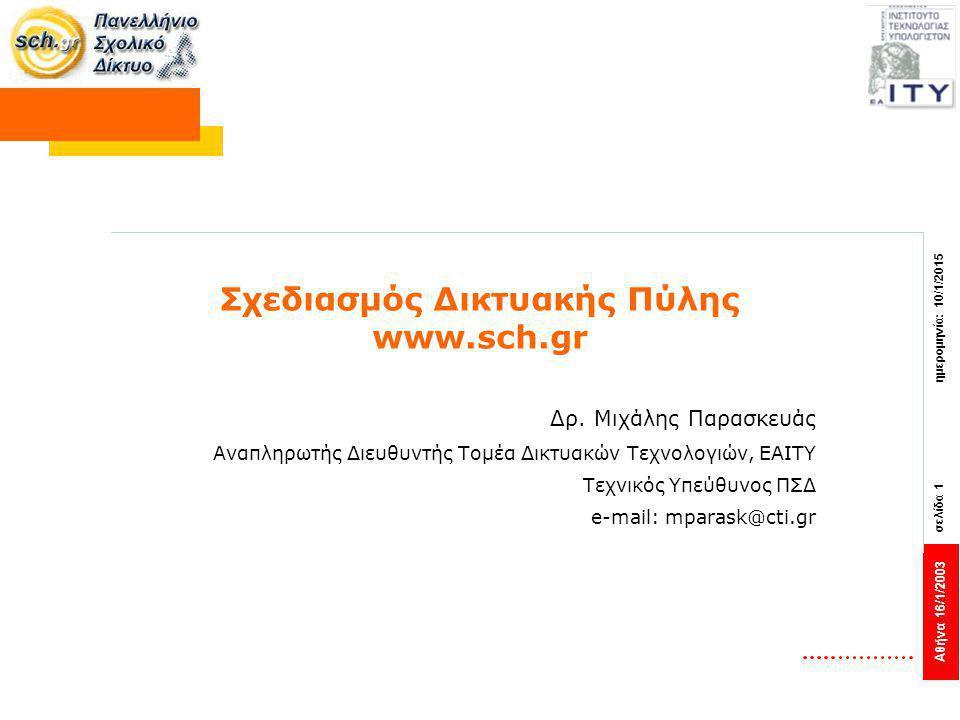 Αθήνα 16/1/2003 σελίδα 1 ημερομηνία: 10/1/2015 Σχεδιασμός Δικτυακής Πύλης www.sch.gr Δρ.