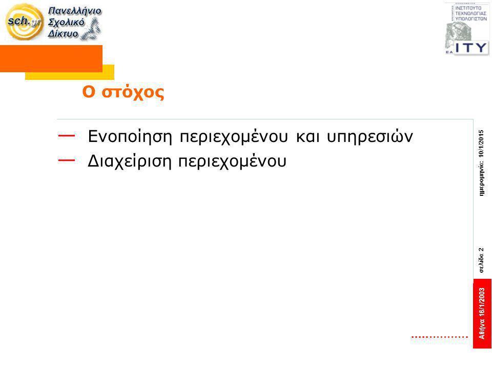 Αθήνα 16/1/2003 σελίδα 2 ημερομηνία: 10/1/2015 Ο στόχος — Ενοποίηση περιεχομένου και υπηρεσιών — Διαχείριση περιεχομένου