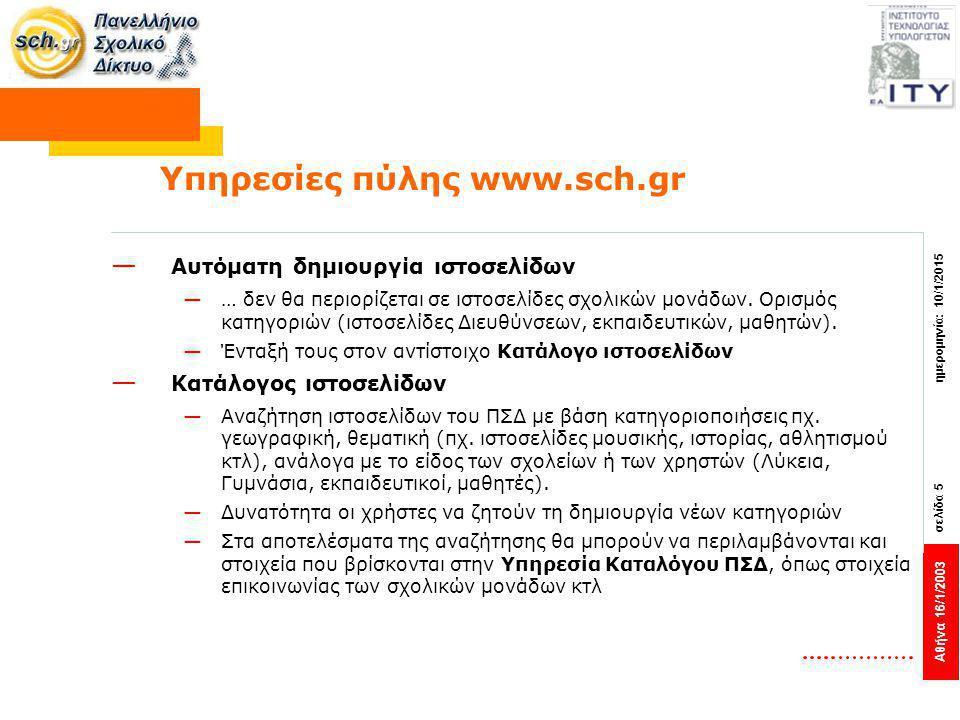 Αθήνα 16/1/2003 σελίδα 5 ημερομηνία: 10/1/2015 Υπηρεσίες πύλης www.sch.gr — Αυτόματη δημιουργία ιστοσελίδων —… δεν θα περιορίζεται σε ιστοσελίδες σχολικών μονάδων.