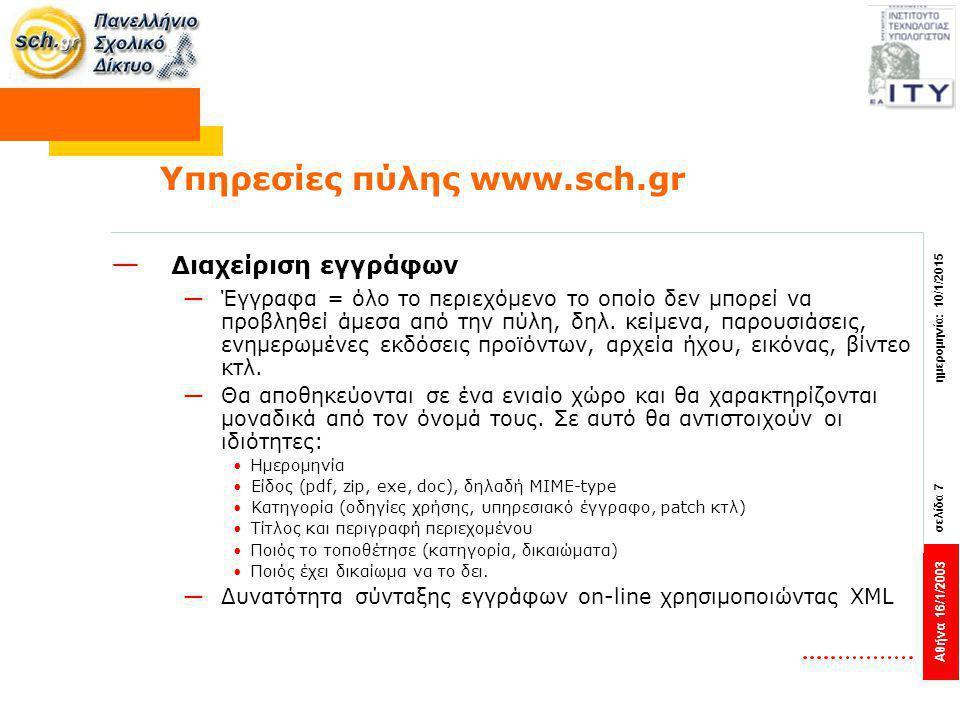 Αθήνα 16/1/2003 σελίδα 7 ημερομηνία: 10/1/2015 Υπηρεσίες πύλης www.sch.gr — Διαχείριση εγγράφων —Έγγραφα = όλο το περιεχόμενο το οποίο δεν μπορεί να προβληθεί άμεσα από την πύλη, δηλ.